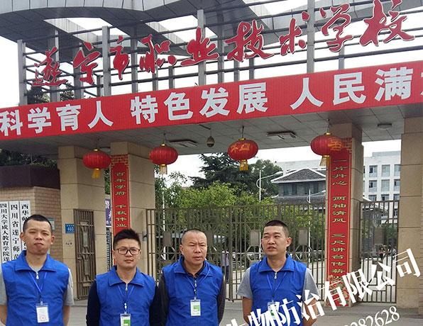 遂宁市职业技术学校