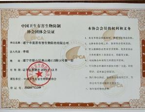中国卫生有害生物防制协会团体会员证