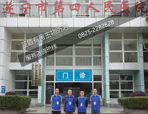 遂宁市第四人民医院