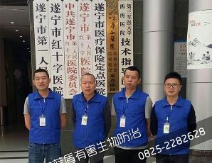 遂宁市第一人民医院除四害