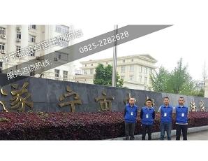 遂宁市中心人民法院除四害