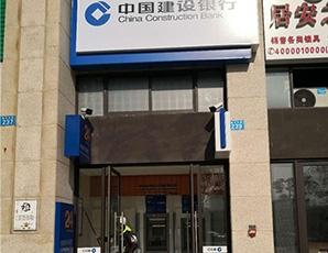中国建设银行疫情期间消毒