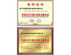 中国有害生物行业优秀服务商