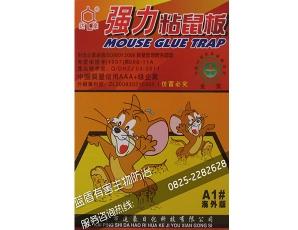 强力粘鼠板【灭鼠】